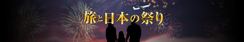 旅と日本の祭り特集